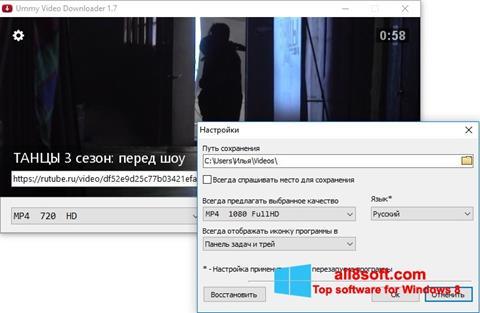 צילום מסך Ummy Video Downloader Windows 8