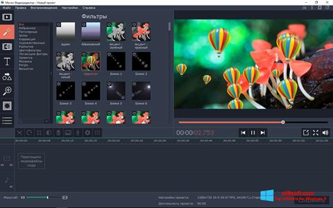 צילום מסך Movavi Video Editor Windows 8