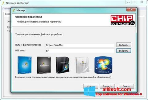 צילום מסך WinToFlash Windows 8