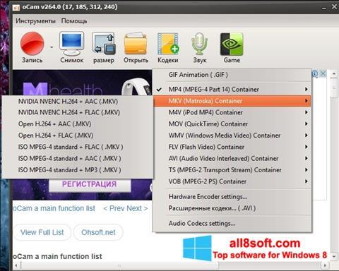 צילום מסך oCam Screen Recorder Windows 8